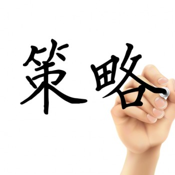simplified Chinese words for Strategy written by 3d hand on a transparent board